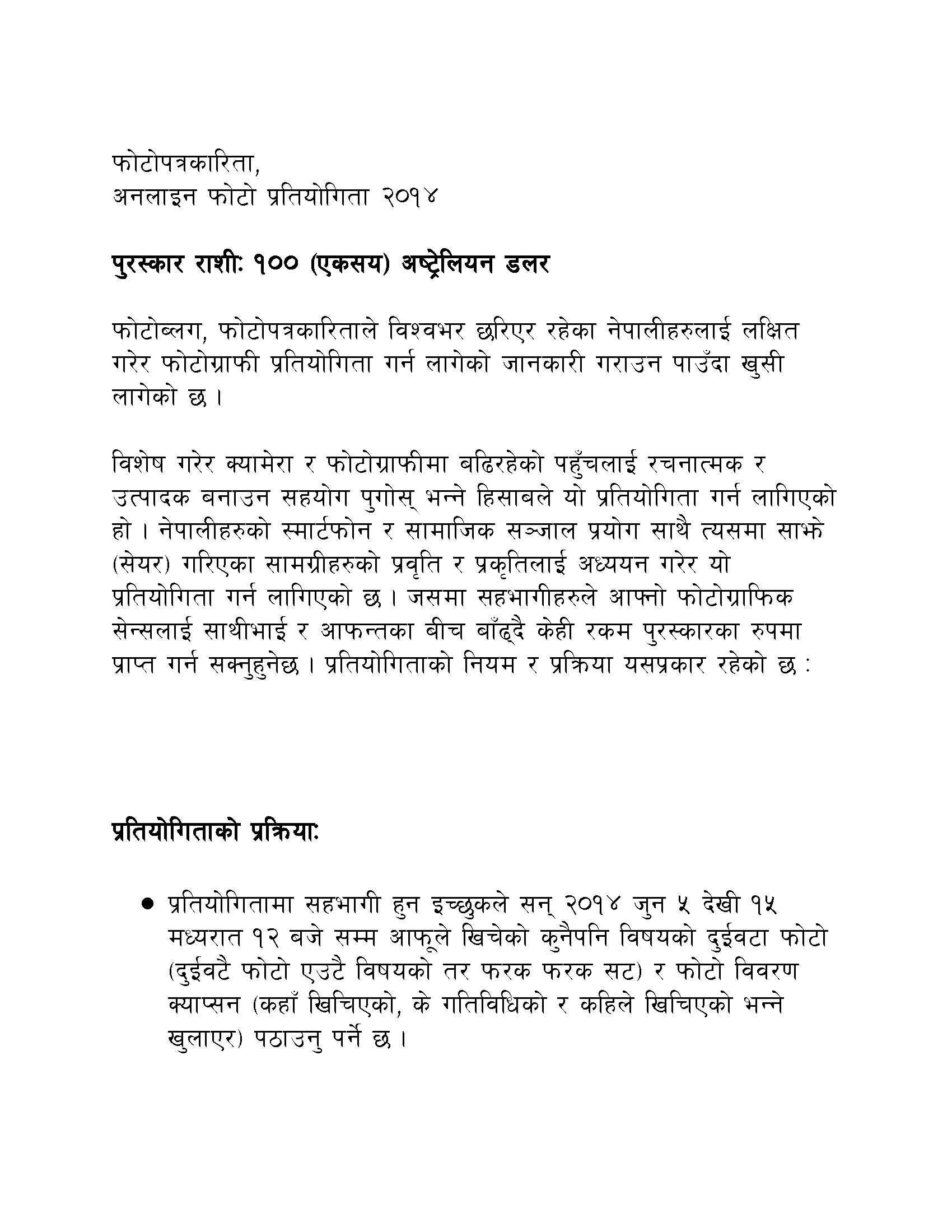 01 Photopatrakarita World Nepalese Online Photo Competition