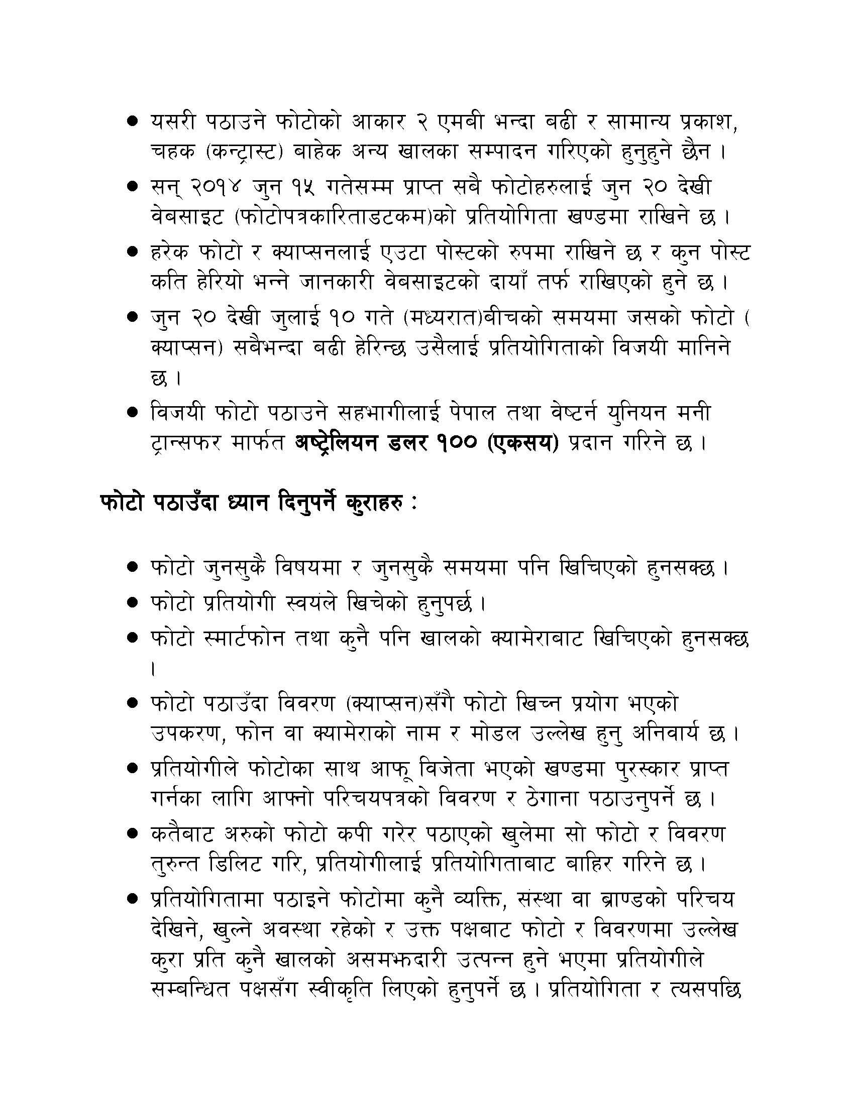02Photopatrakarita World Nepalese Online Photo Competition