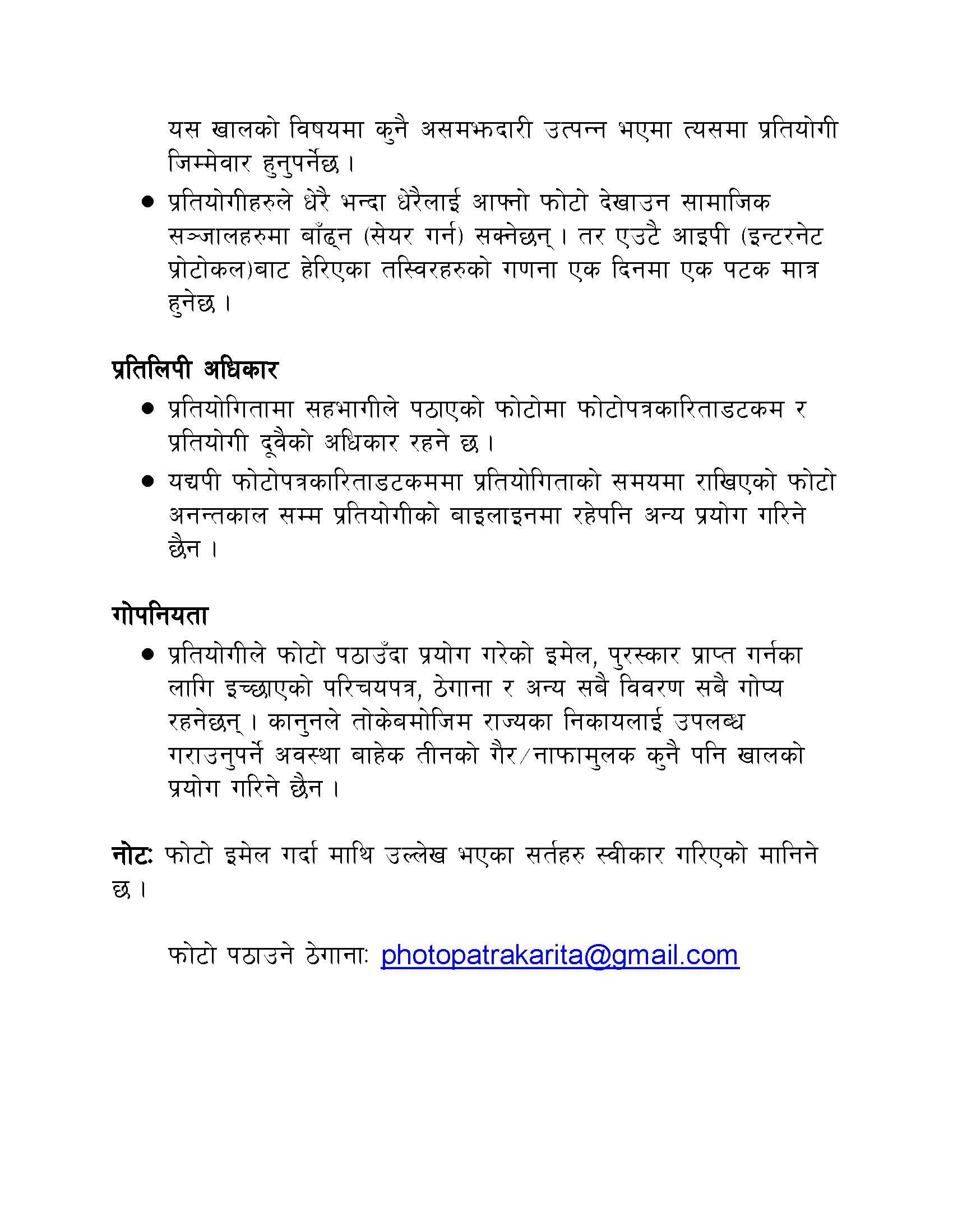 03 Photopatrakarita World Nepalese Online Photo Competition